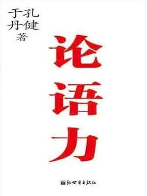 cover image of 论语力(On Language Power )