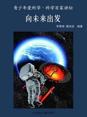 cover image of 向未来出发 (To the Future)