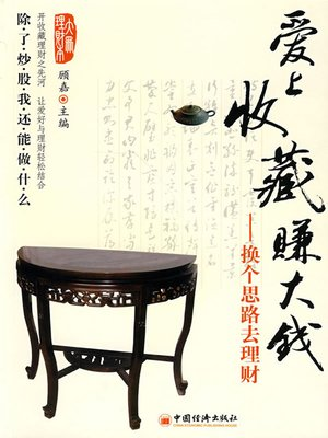 cover image of 爱上收藏赚大钱 (Loving Collection Making Money)