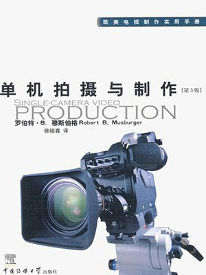 cover image of 单机拍摄与制作(Single-Camera Video Production)