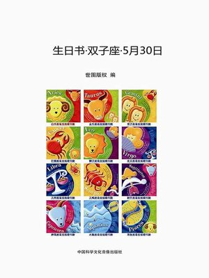 cover image of 生日书·双子座·5月30日 (A Book About Birthday · Gemini · May 30)