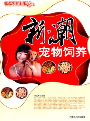 cover image of 新潮宠物饲养 (Fashionable Pet Raising)