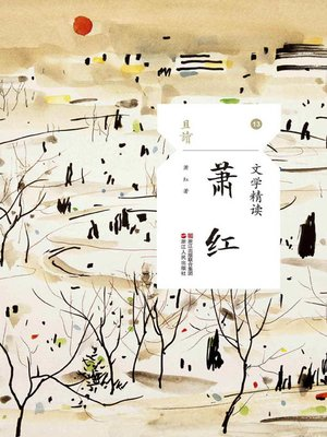 cover image of 文学精读·萧红