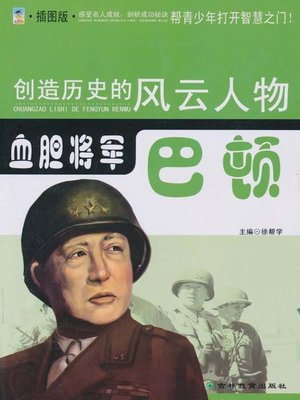 cover image of 血胆将军——巴顿 (Bloody General-Patton)