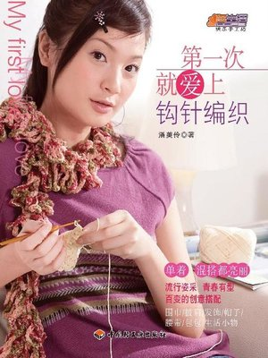 cover image of 第一次就爱上钩针编织(Love at First Sight with Crochet Knitting)