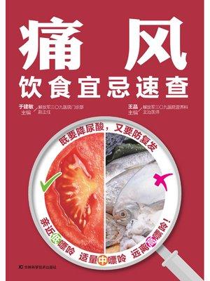cover image of 痛风饮食宜忌速查
