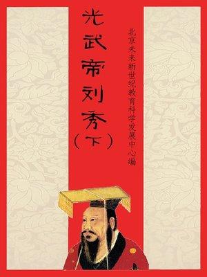 cover image of 光武帝刘秀(下) (Emperor Guangwu Liu Xiu (Vol. II)