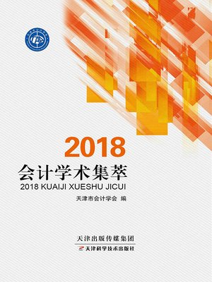 cover image of 2018会计学术集萃