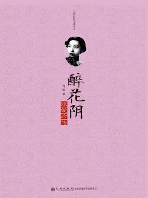 cover image of 醉花阴:张爱玲传 (Zui Hua Yin: Biography of Zhang Ailing)