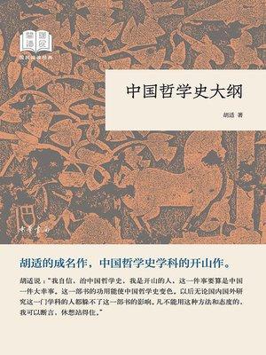 cover image of 中国哲学史大纲