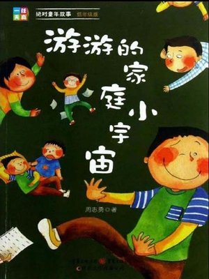 cover image of 游游的家庭小宇宙(The Family Universe of Yoyo)
