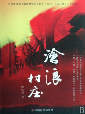 cover image of 沧浪村庄:电视连续剧《激情燃烧的乡村》小说版 (Canglang River Village: Novels of TV Series Country Of Burning Passions)