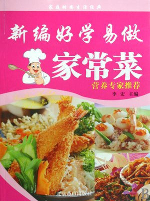 cover image of 新编好学易做家常菜 (New Home Cooking Easy to Make)
