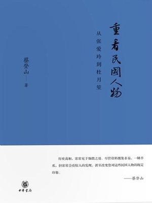 cover image of 重看民国人物 (Retrospective on ROC Figures)