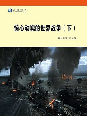 cover image of 惊心动魄的世界战争 下(Thrilling Wars in the World Vol.2)