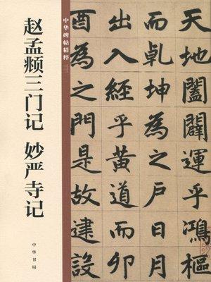 cover image of 赵孟頫三门记 妙严寺记——中华碑帖精粹