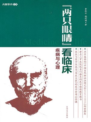 "cover image of ""两只眼睛""看临床——疾病与心理 (View on Clinic through ""Two Eyes""-Disease and Psychology)"