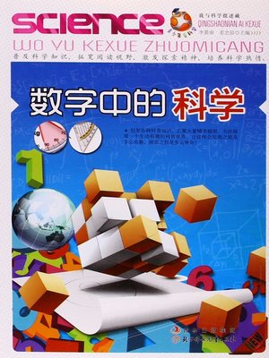 cover image of 数字中的科学(Science in Mathematics)
