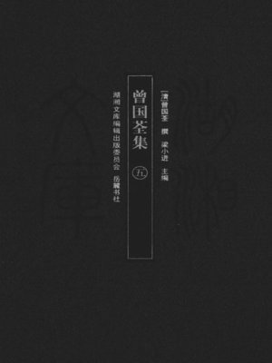 cover image of 曾国荃集五 (A Collection of Zeng Guoquan V)