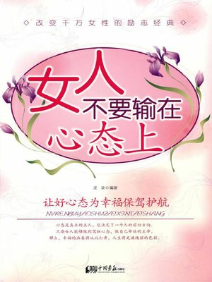cover image of 女人不要输在心态上 (Women, Don't Lose Your Mentality )