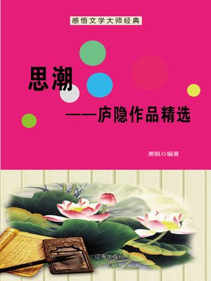 cover image of 思潮——庐隐作品精选 (Ideological Trend--Selected Works of Lu Yin)