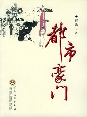 cover image of 都市豪门(Urban Giants)