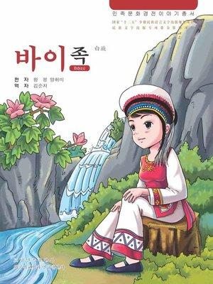 cover image of 民族文化经典故事丛书白族