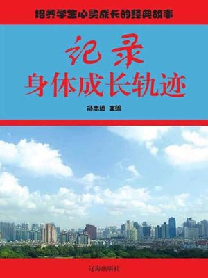 cover image of 记录身体成长轨迹( Recording the Body's Growth Track)