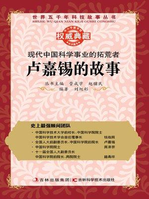 cover image of 现代中国科学事业的拓荒者