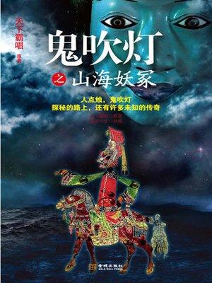 cover image of 鬼吹灯之山海妖冢