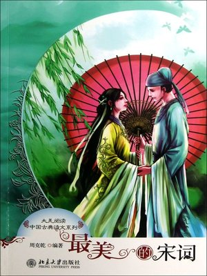 cover image of 最美的宋词 (The Most Beautiful Song Poetry)