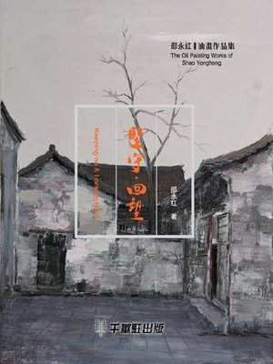 cover image of 堅守·回望