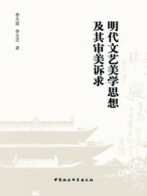 cover image of 明代文艺美学思想及其审美诉求 (Aesthetic Ideology of Literature and Art and its Aesthetic Appeal in the Ming Dynasty )