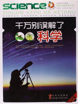cover image of 千万别误解了科学 (Do Not Misunderstand Science)