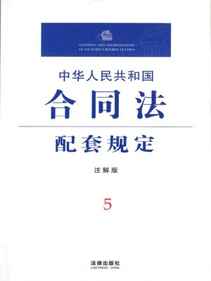 cover image of 中华人民共和国合同法配套规定:注解版 (Contract Laws and Regulation of the People's Republic of China)
