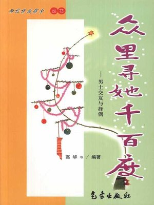 cover image of 众里寻她千百度——男士交友与择偶 (Looking For Her For Thousand Times: Men's Dating And Mating)