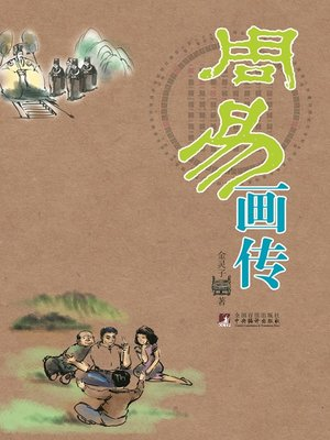 cover image of 周易画传 (The Illustrated Book of Changes)