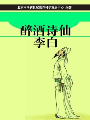 cover image of 醉酒诗仙李白(Poetic Genius Li Bai)