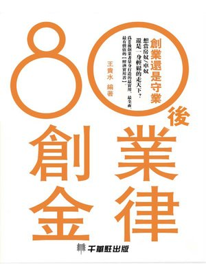 cover image of 80後創業金律