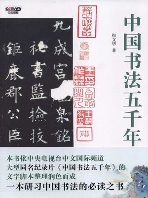cover image of 中国书法五千年 (Five Millennia of Chinese Calligraphy )
