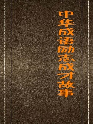 cover image of 中华成语励志成才故事(Motivational Stories in Chinese Idioms)