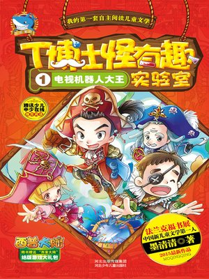 cover image of T博士怪有趣实验室①电视机器人大王( Dr. T's Funny Lab ① TV Robot King)