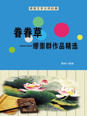 cover image of 眷眷草——缪崇群作品精选 (Attachment--Selected Works of Miao Chongqun)