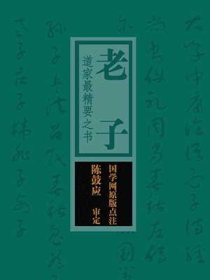 cover image of 国学备览-老子(A Comprehensive Collection of Traditional Chinese Classics)
