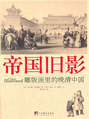 cover image of 帝国旧影:雕版画里的晚清中国(China Illustrated)