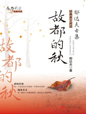 cover image of 故都的秋 (Autumn in Peiping)