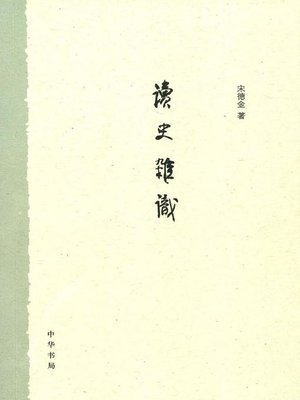 cover image of 读史杂识 (Miscellaneous Knowledge Obtained in Studying History)