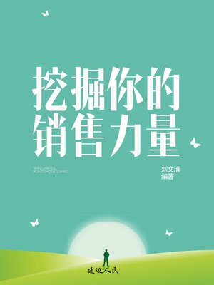 cover image of 挖掘你的销售力量(Getting Everything You Can Out of All You've Got)