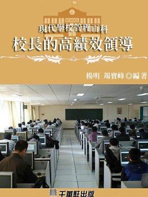 cover image of 校長的高績效領導