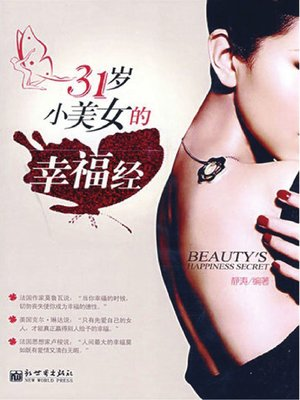 cover image of 31岁小美女的幸福经 (Happiness Secrets of 31 Years Old Little Beauty)